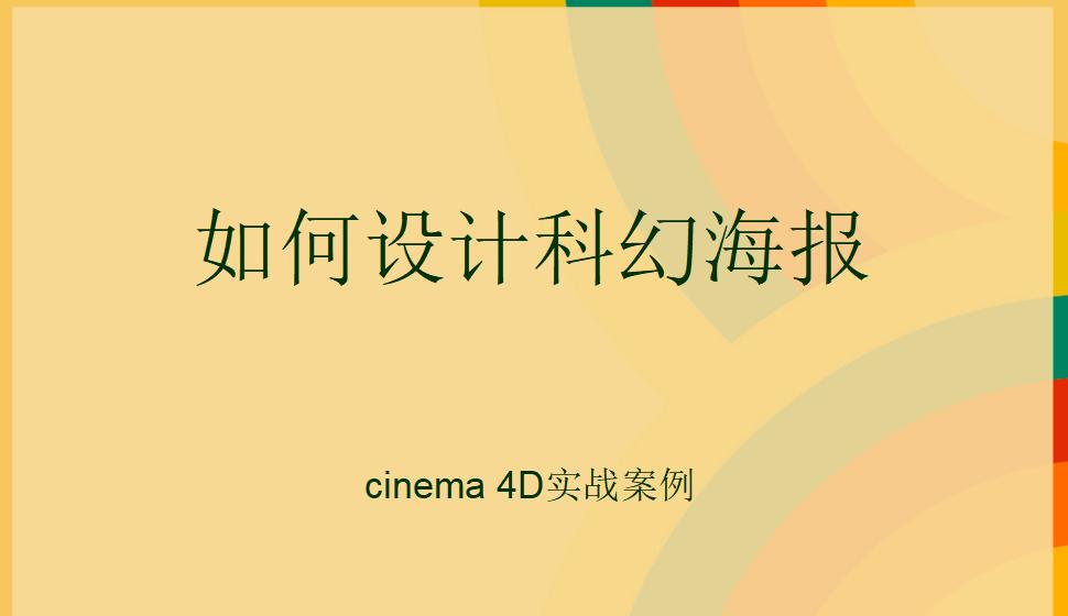 Cinema 4D 多如何设计科幻海报