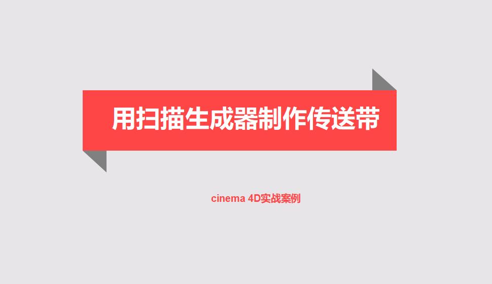 Cinema 4D 用扫描生成器制作传送带
