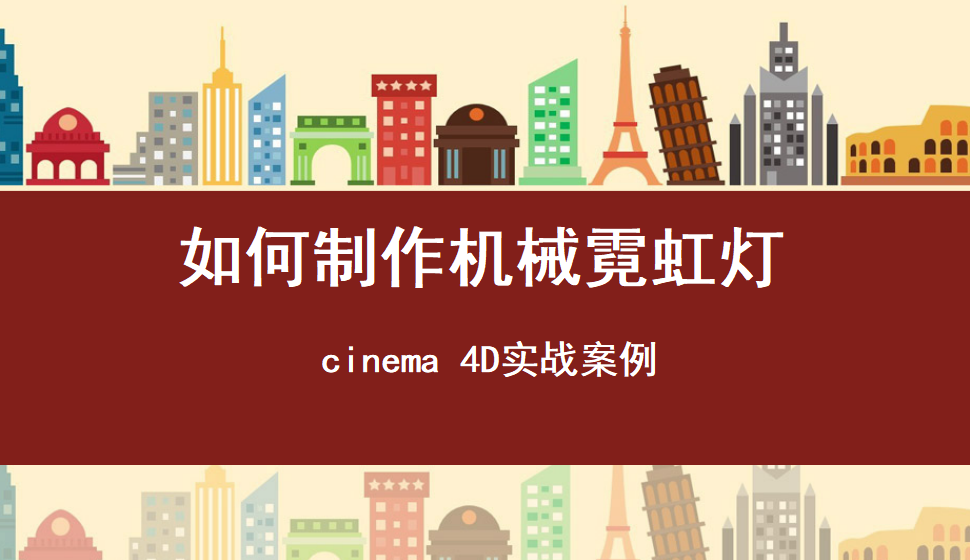 Cinema 4D 如何制作机械霓虹灯