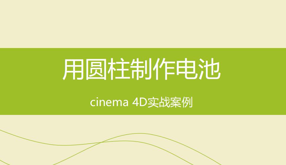 Cinema 4D 用圆柱制作电池