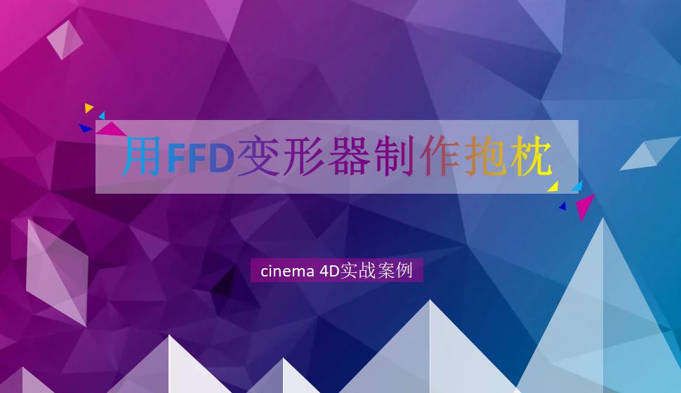Cinema 4D 用FFD变形器制作抱枕