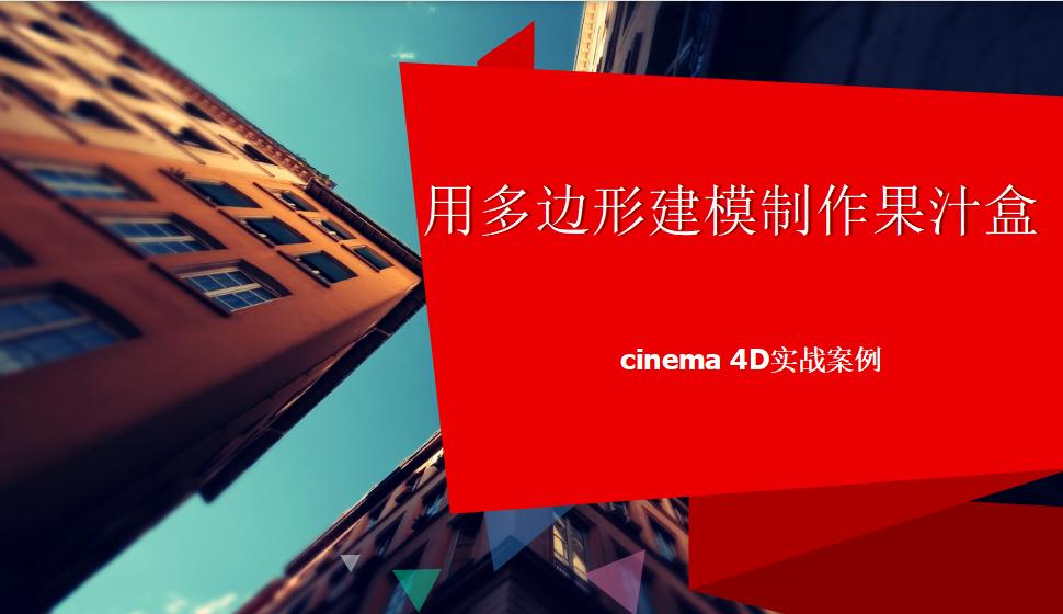 Cinema 4D 用多边形建模制作果汁盒