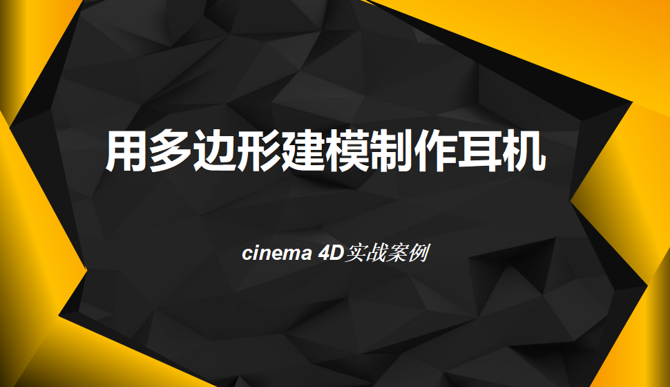 Cinema 4D 用多边形建模制作耳机