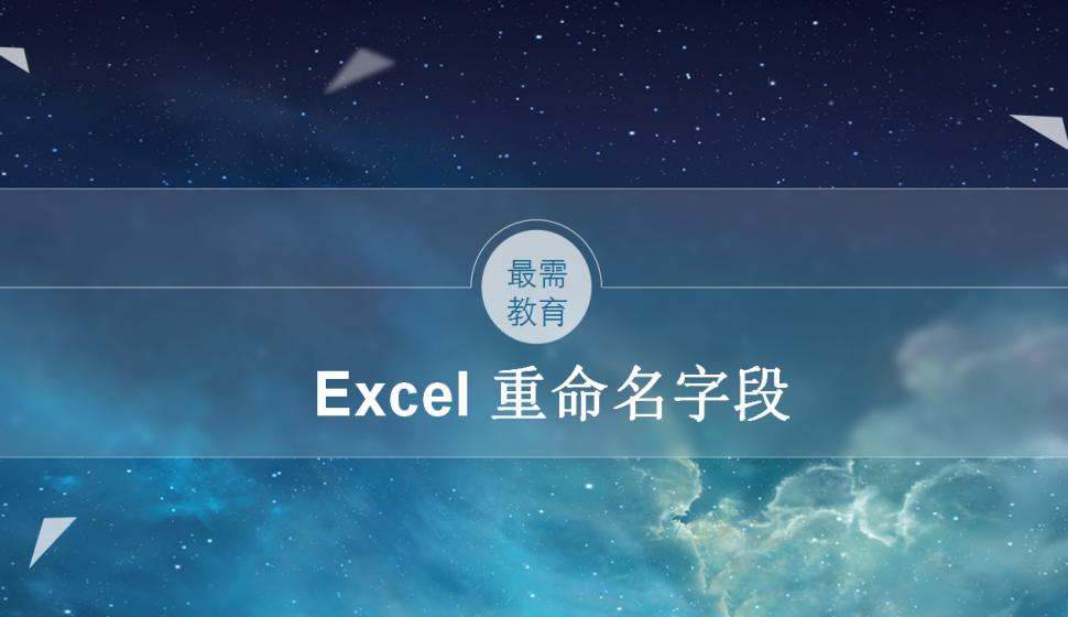 Excel 重命名字段