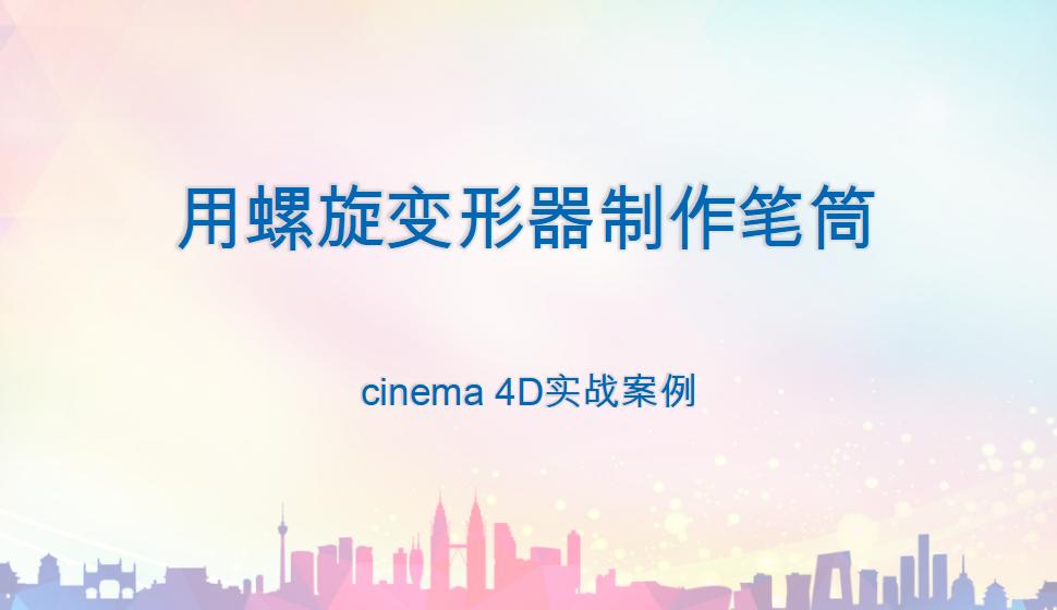 Cinema 4D 用螺旋变形器制作笔筒
