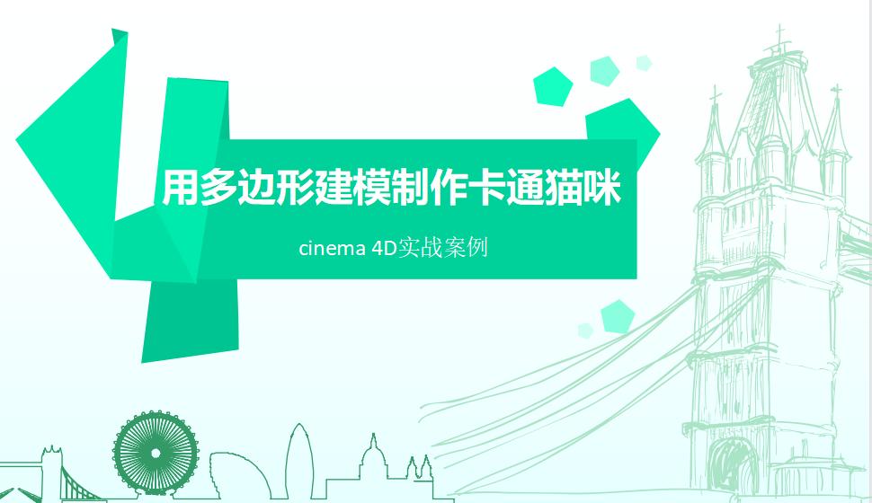 Cinema 4D 用多边形建模制作卡通猫咪