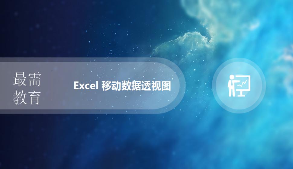 Excel 移动数据透视图