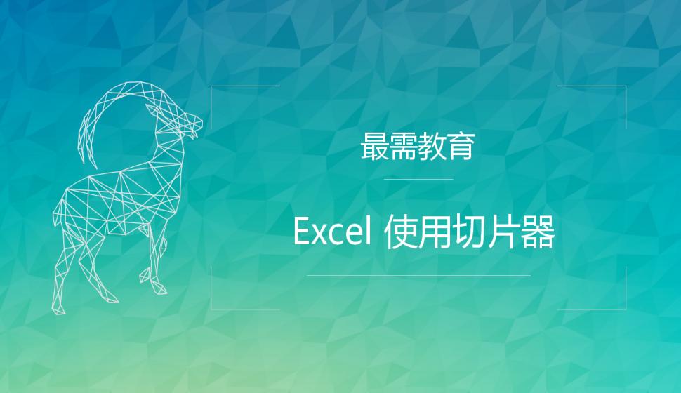Excel 使用切片器