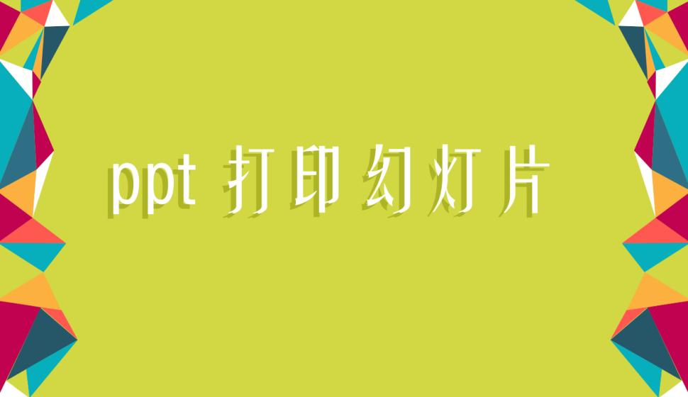 ppt 打印幻灯片