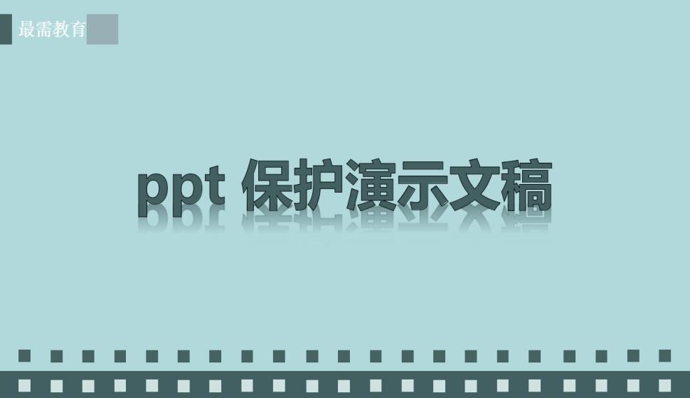 ppt 保护演示文稿