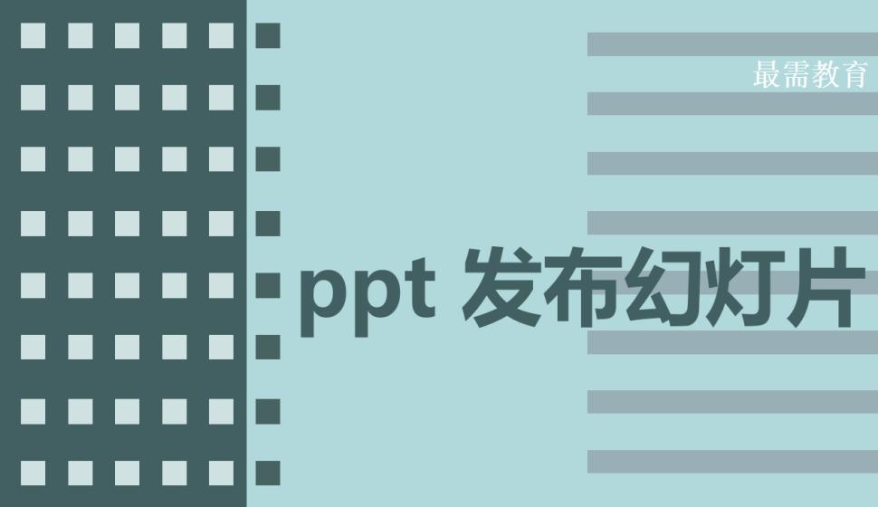 ppt 发布幻灯片