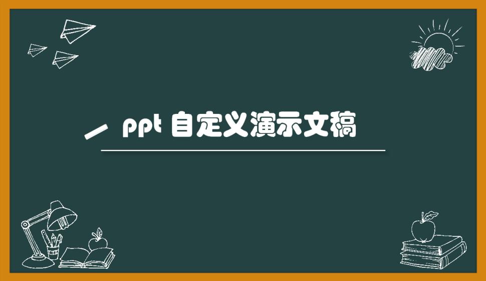 ppt 自定义演示文稿