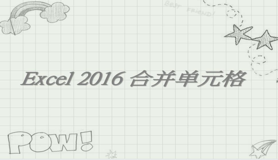Excel 2016 合并单元格