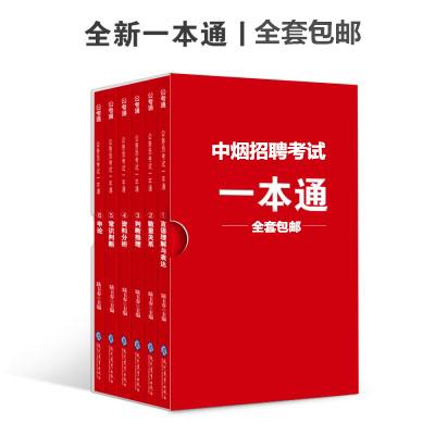 中烟工业公司招聘考试用书教材